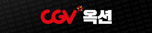 CGVx옥션