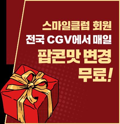 스마일클럽은 전국 CGV에서 매일 팝콘맛 업그레이드가 공짜!