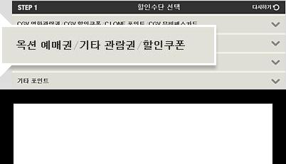 구매한 예매권은 핸드폰으로 전송해드려요 온/오프라인 CGV 예매 할 때,전송받은 예매권 번호를 입력하면 끝!