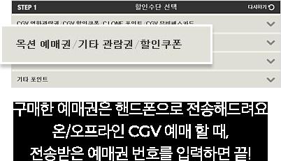 구매한 예매권은 핸드폰으로 전송해 드려요. 온/오프라인 CGV 예매 할 때, 전송받은 예매권 번호를 입력하면 끝