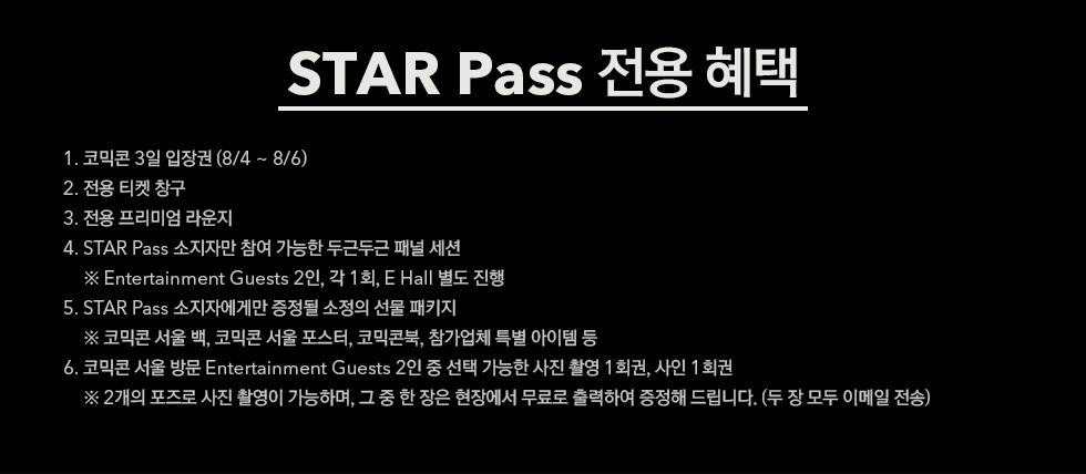 STAR Pass 전용 혜택