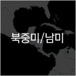 북중미/남미