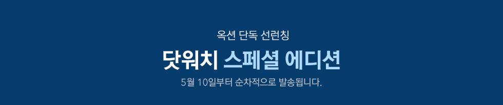 옥션 단독 선런칭 닷 워치 스페셜 에디션