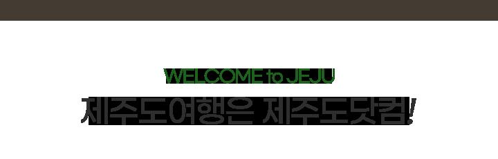 WELCOME to JEJU 제주도여행은 제주도닷컴!