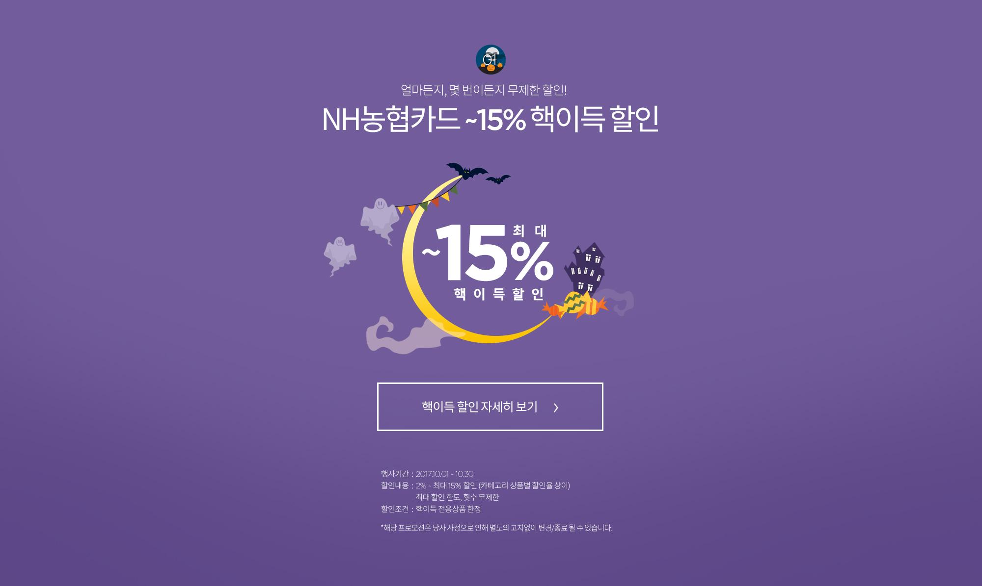 카테고리별 15% 핵이득할인