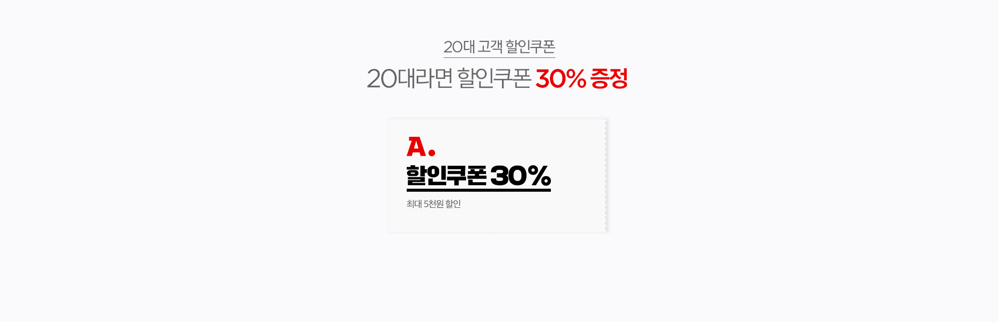 웰컴 & 컴백 & 20대 고객 추가 혜택