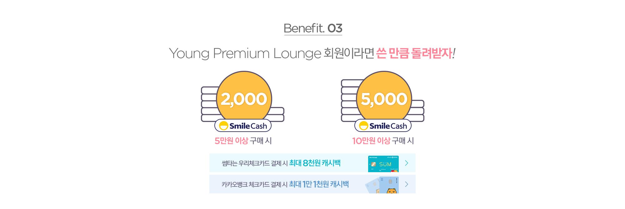 Benefit.03 Young Premium Lounge 회원이라면 쓴 만큼 돌려받자!