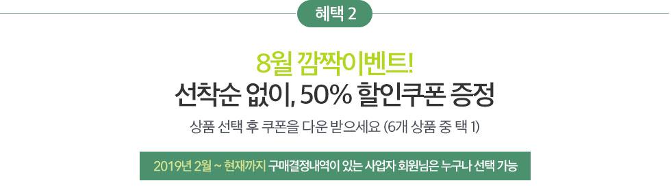 혜택1. 8월 깜짝이벤트! 매일 오전 10시, 50% 할인쿠폰 증정