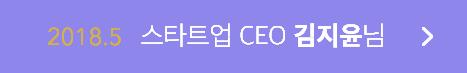 스타트업 CEO 김지윤님