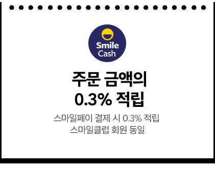 주문 금액의 0.3% 적립