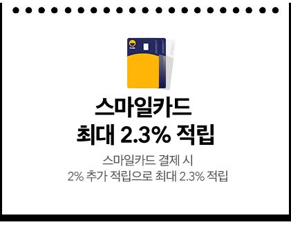 스마일카드 최대 2.3% 적립