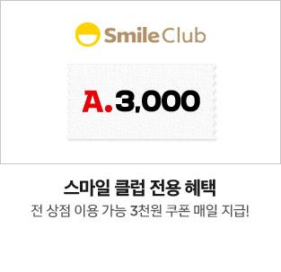 스마일 클럽 전용 혜택 / 전 상점 이용 가능 3천원 쿠폰 매일 지급!