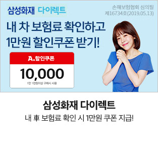 삼성화재 다이렉트 / 내 車 보험료 확인 시 1만원 쿠폰 지급!