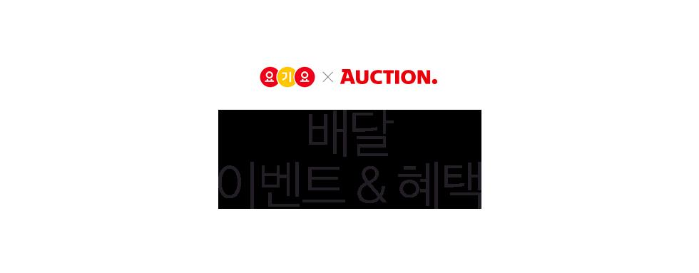 요기요 X AUCTION 배달 이벤트 & 혜택