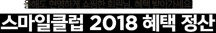 스마일클럽 2018 혜택 정산