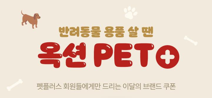 반려동물용품 살 땐 옥션 PET+