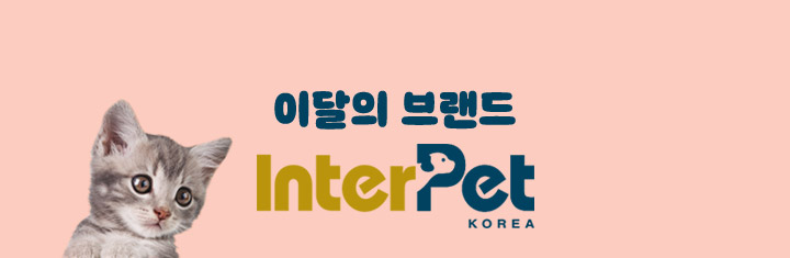 이달의 브랜드 InterPet KOREA