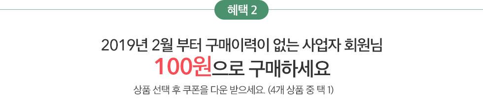 혜택2 2019년 2월 이후 구매이력이 없으신 회원님 100원으로 구매하세요.