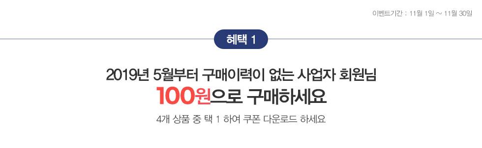 혜택1 2019년 4월 이후 구매이력이 없으신 회원님 100원으로 구매하세요.