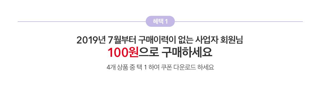 혜택1 2019년 6월 이후 구매이력이 없으신 회원님 100원으로 구매하세요.
