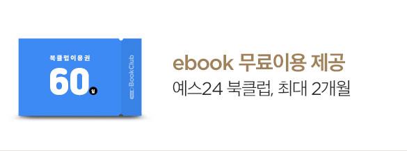 ebook 무료이용 제공