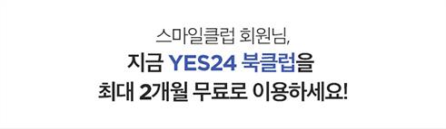 스마일클럽 회원님, 지금 YES24 북클럽을 최대 2개월 무료로 이용하세요!