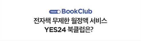YES24 Book Club 전자책 무제한 월정액 서비스 YES24 북클럽은?