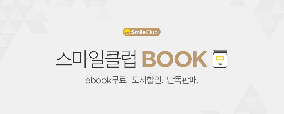 스마일클럽 BOOK. ebook무료. 도서할인. 단독판매.
