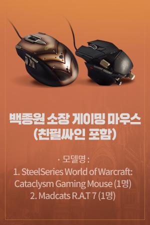 백종원 소장 게이밍 마우스 (친필싸인 포함)