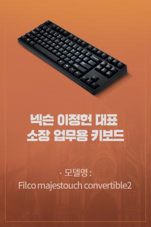 넥슨 이정헌 대표 소장 업무용 키보드