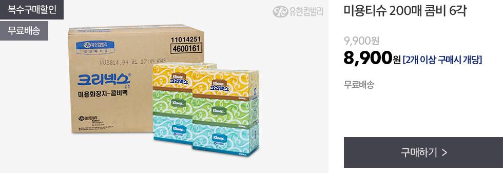 [유한킴벌리]미용티슈 200매 콤비 6각
