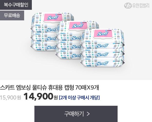 스카트 엠보싱 물티슈 휴대용 캡형 70매X9개