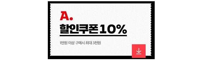 할인쿠폰 10%, 1만원 이상 구매 시 최대 3천원