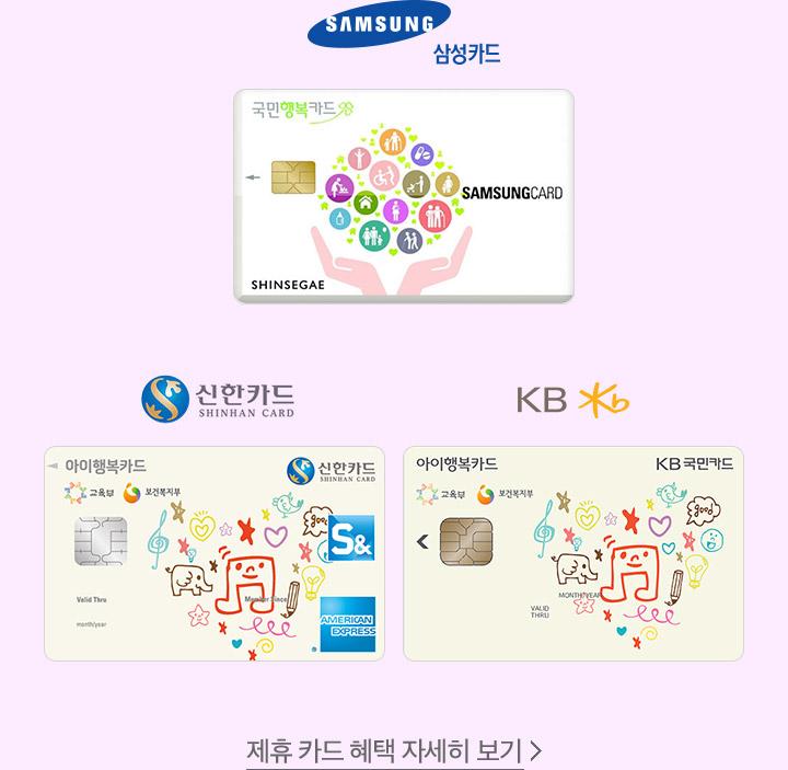 삼성카드, 신한카드, kb국민카드
