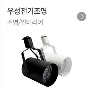 우성전기조명 조명/인테리어