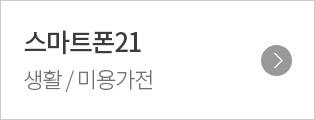 스마트폰21 생활/미용가전