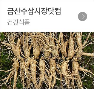 금산수삼시장닷컴 건강식품