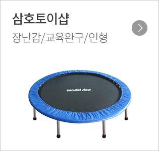 삼호토이샵 장난감/교육완구/인형