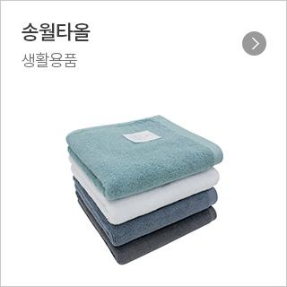 송월타올 생활용품