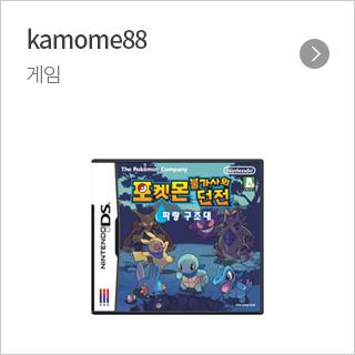 kamome88 게임