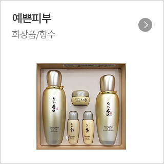 예쁜피부 화장품/향수