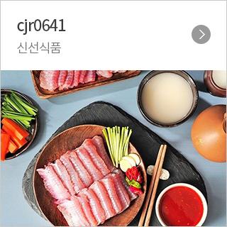 cjr0641 신선식품