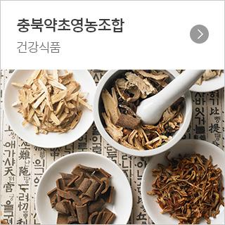 충북약초영농조합 건강식품