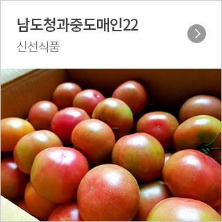 남도청과중도매인22 신선식품