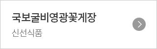 국보굴비영광꽃게장 신선식품