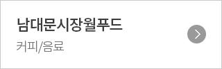 남대문시장월푸드 커피/음료