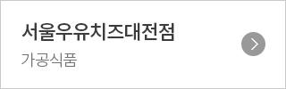 서울우유치즈대전점 가공식품
