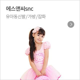에스앤씨snc 유아동신발/가방/잡화