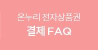 온누리 전자상품권 결제 FAQ
