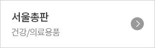 서울총판 건강/의료용품